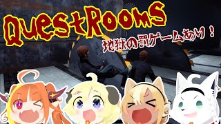 【Quest Rooms】死のゲームのはじまりだぜ💩【#バカタレドラゴンズ】