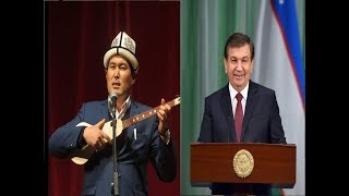 Идирис Айитбаевге  Өзбекстандын президенти Ш. Мирзиеёв унаа, үй белек кылды.
