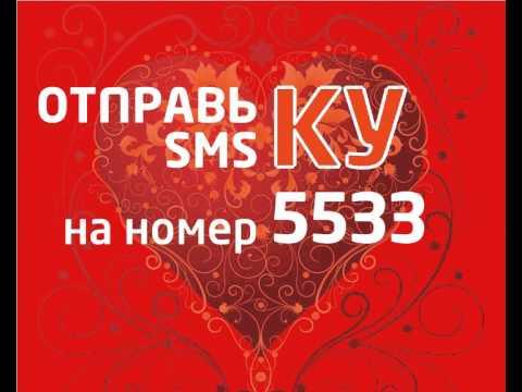 Знакомства — Официальный сайт «МегаФон» Московский регион