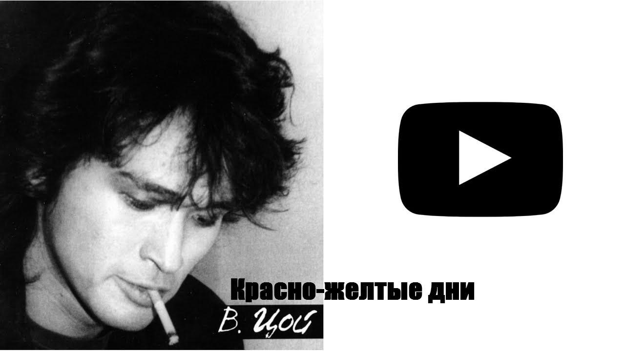 Красно-желтые дни Виктор Цой слушать онлайн / Группа КИНО слушать онлайн