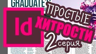 Adobe indesign уроки. Второе видео из серии Tips&Tricks. Простые хитрости верстки.