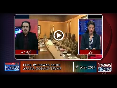 Live with Dr.Shahid Masood | 9-May-2017 | COAS | PM Nawaz | Saudi Arabia | Donald Trump