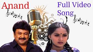 ஆனந்த் திரைப்படத்தின் மெல்லிசையூட்டும் ஒரு பட பாடல்கள் | Tamil Nonstop Songs...