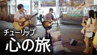 ちめいど - 大阪 (歩道橋) ストリートライブ 10 心の旅 カバー / チュー...