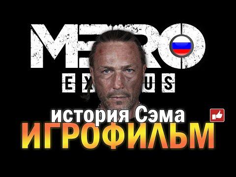 ИГРОФИЛЬМ Metro Exodus История Сэма (катсцены на русском) PC прохождение без комментариев