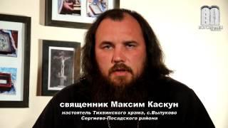 Убийство детей. Священник Максим Каскун