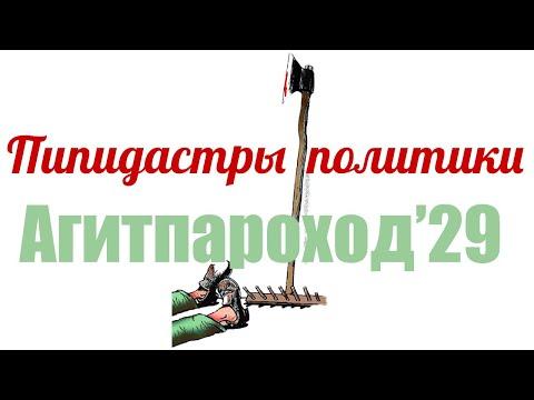 Пипидастры украинской политики. #АГИТПАРОХОД'29 (#Землянский, #Дьяченко)