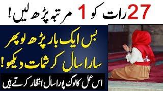 Ramzan Ki Shab Ko Aik Sorat Ka Wazifa Karen Aur Phir Sara Sal Karishmat Dekhen | 27 Ramzan Ka Wazifa