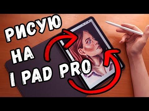 Рисование на IPad Pro в Procreate и мой занос