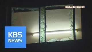 응암동 주택 폭발로 5…