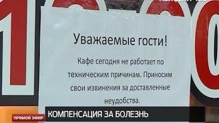 Ресторан азиатской кухни выплатит отравленным посетителям 93 тысячи рублей
