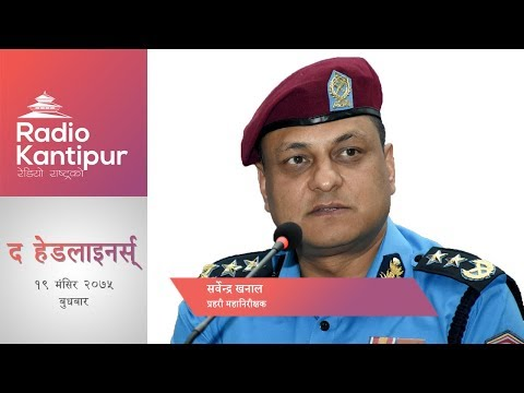 The Headliners interview with IGP Sarbendra Khanal | Journalist Anil Pariyar | 05 December 2018