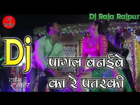 Pagal Banaiba Ka Re Patarki Bhojpuri New Dj Song