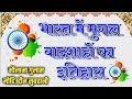 Bharat Me Mugal Badshahon Ki Tarikh By Maulana Gulam Mohiuddin Subhani Sahab Mp3
