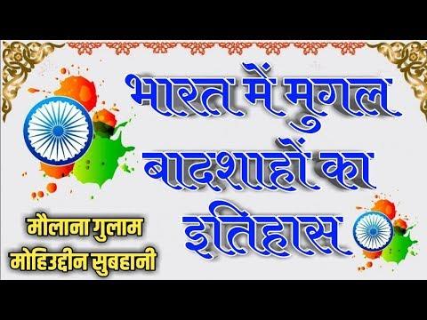 Bharat Me Mugal Badshahon Ki Tarikh By Maulana Gulam Mohiuddin Subhani Sahab