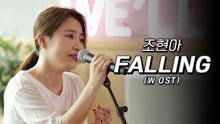 Gambar cover 조현아(Jo Hyunah) 'Falling' (W OST) Live