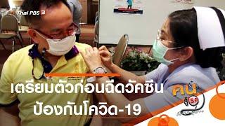 เตรียมตัวก่อนฉีดวัคซีนป้องกันโควิด-19 : ปรับก่อนป่วย