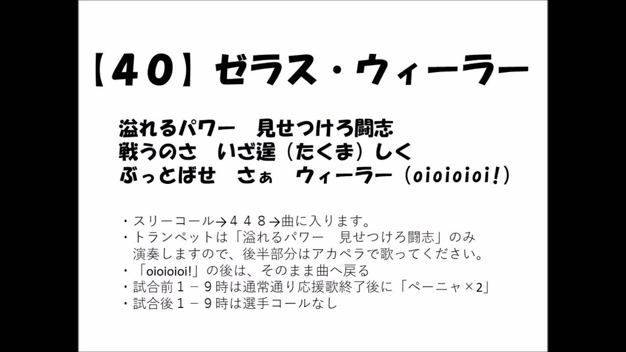 【40】ゼラス・ウィーラー選手応援歌 , YouTube