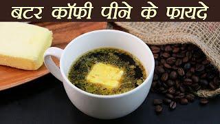 Butter Coffee Health Benefits | वजन घटाने के लिए पिऐं बटर कॉफी | Boldsky