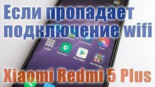 Якщо пропадає підключення wifi. Xiaomi Redmi 5 Plus. Що робити?