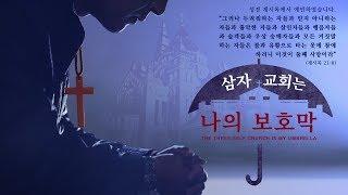 복음 단편영상「삼자교회는 나의 보호막」두려워하는 자는 천국에 갈 수 없다