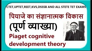 ctet/uptet/kvs जीन पियाजे का सिद्धांत Piaget's theory of cognitive development