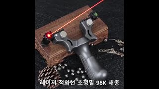 레이저 적외선 초정밀 98K 새총