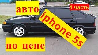 ВАЗ 2114  за 35 тысяч рублей  ПАЦАНСКИЙ ВАЗ или БАРАХЛО часть 1