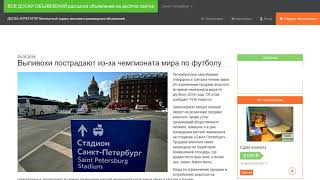 видео Как пройдут финальные дни ЧМ на Конюшенной площади