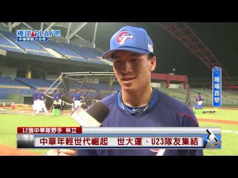 愛爾達電視棒球PLAY吧精華│中華隊12強賽前戰力分析