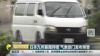[国际财经报道]热点扫描 日本九州暴雨持续 气象部门发布预警| CCTV财经