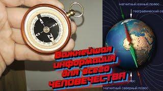 магнитный полюс Земли перевёрнут! Компас не работает!