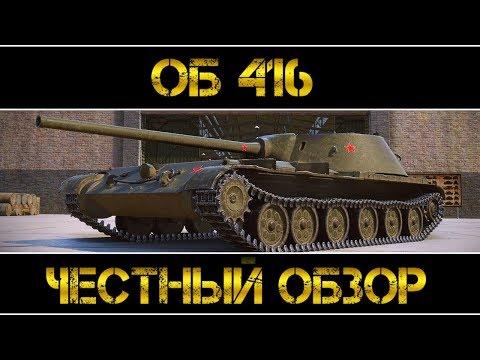 Объект 416 - ЧЕСТНЫЙ ОБЗОР