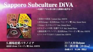 """2017.04.30 M3春 販売開始! """"SSD""""Sapporo Subculture DiVA プロジェク..."""