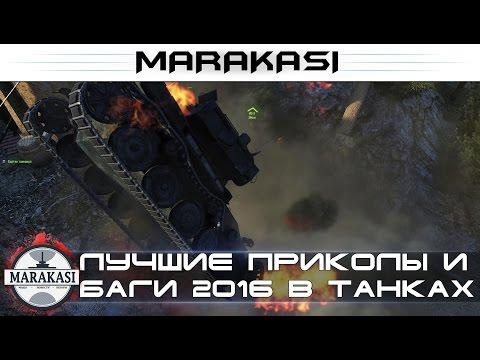 Лучшие Бои World of Tanks ! - YouTube