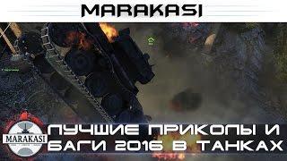 ЛУЧШИЕ ПРИКОЛЫ 2016, КРУТАЯ ПОДБОРКА БАГОВ И ПРИКОЛОВ World of Tanks