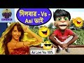 দিলবার দিলবার Vs Asi ভাই | Dilbar Vs Talking Tom | Bangla Talking Tom Funny Video 2018