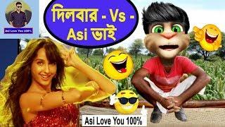 দিলবার দিলবার Vs Asi ভাই | Dilbar Vs Talking Tom | Bangla Talking Tom & Angela Funny Video 2018