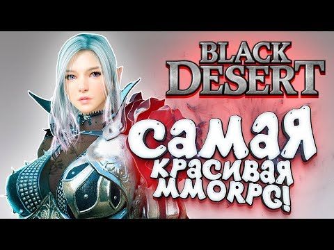САМАЯ КРАСИВАЯ MMORPG! - ШИМОРО в Black Desert: Online