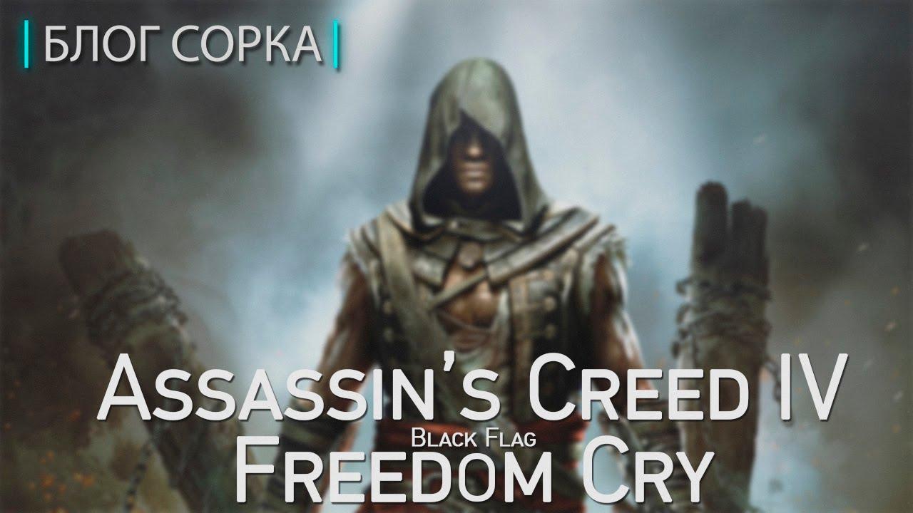 Купить Assassin's Creed Freedom Cry - Standalone Edit (Uplay)