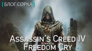 обзор игры Assassin's Creed - Freedom Cry