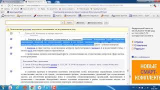 статья 99 часть 1 по 3 конспект