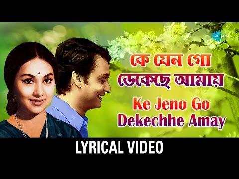 Ke Jeno Go Dekechhe Amay Lyrical | কে যেন গো ডেকেছে আমায় | Hemanta Mukherjee and Lata Mangeshkar
