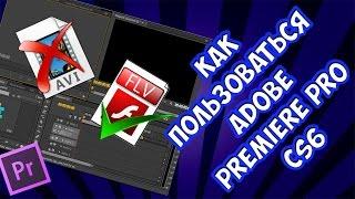 Как пользоваться Adobe Premiere Pro CS6?