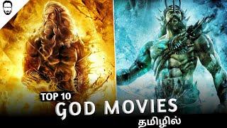 Top 10 God Movies in Tamil Dubbed | Greek mythology movies in Tamil | Playtamildub