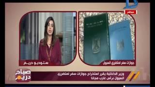 صباح دريم | وزير الداخلية يقرر استخراج جوزات سغر لمتضرري السيول برأس غارب مجانا