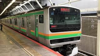 E231系1000番台ヤマU8編成+ヤマU507編成横浜発車