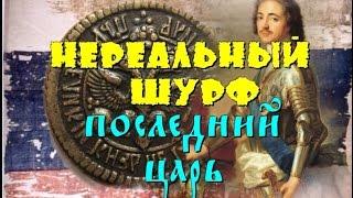 Нереальный ШУРФ-Последний ЦарЬ и серебро.