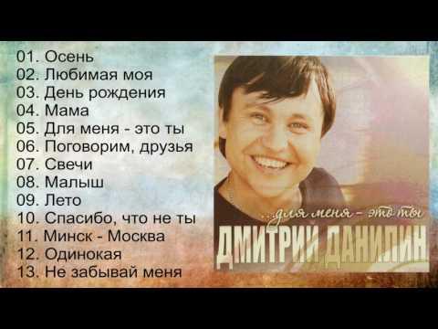 Дмитрий Данилин - Для меня - это ты (альбом)