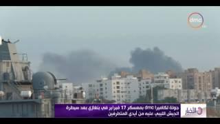 الأخبار - جولة لكاميرا dmc بمعسكر 17 فبراير فى بنغازي بعد سيطرة الجيش الليبي عليه من المتطرفين